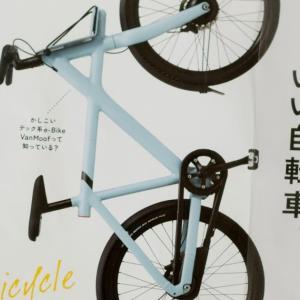 BRUTUS(ブルータス)が自転車特集。あさひの株価は56%高