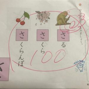3歳児が「る」を覚えた絵本