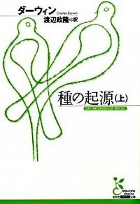ダーウィン著『種の起源』(上・下)(渡辺政隆訳/光文社古典新訳文庫)