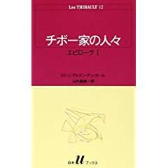 読んでいる人は少ない。でも多くの人に読んでもらいたい名作。/ロジェ・マルタン・デュ・ガール著 『チボー家の人々(12)』『チボー家の人々(13)』