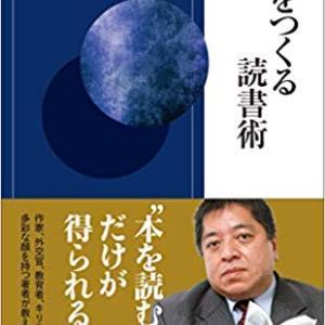 佐藤優著『人をつくる読書術』(青春新書インテリジェンス)