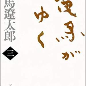 「竜馬の運命を変えた男・勝海舟との出会い」司馬遼太郎著『竜馬がゆく』(3)(文春文庫)