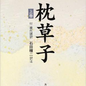 「全訳を読めば、清少納言の魅力がわかる!」石田穣二訳注『新版 枕草子』(上・下)