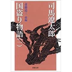 「わしは、国を盗りにゆく」司馬遼太郎著『国盗り物語』(1)斎藤道三<前編>(新潮文庫)