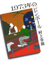 生きることは何かを失い続けるだけの日々のことなのか?/村上春樹著『1973年のピンボール』(講談社文庫)