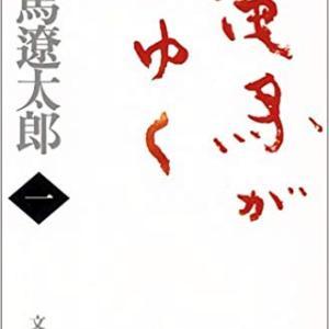 明治維新を知りたければまずこの本を読め!/司馬遼太郎著『竜馬がゆく』(1)(文春文庫)