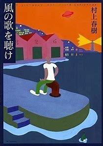 「強い人間なんていない。強い振りができる人間がいるだけさ」/村上春樹著『風の歌を聴け』(講談社文庫)