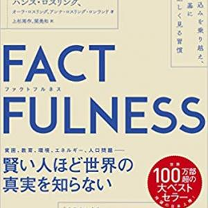 ハンス・ロスリング著『ファクトフルネス』/世界を認識するための豊富な具体例が面白い。