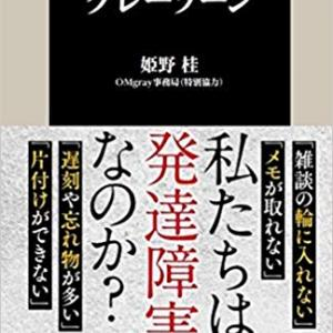 姫野桂著『発達障害グレーゾーン』(扶桑社新書)/本当に困っているなら当事者同士で分かち合おう。