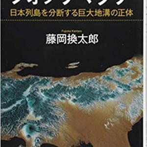 藤岡換太郎著『フォッサマグナー日本列島を分断する巨大地溝の正体ー』(ブルーバックス)/地質学は壮大なミステリーだ!