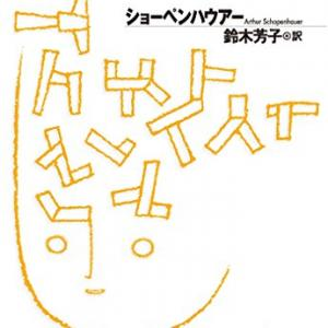 ショーペンハウアー著『読書について』(鈴木芳子訳/光文社古典新訳文庫)
