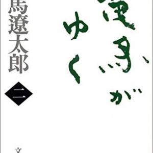 「テロじゃ世の中変わらない。だったらどうすべきなのか?」司馬遼太郎著『竜馬がゆく』(2)(文春文庫)