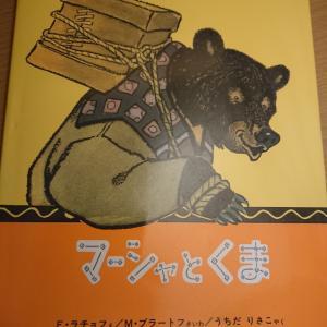【絵本の紹介】マーシャとくま  (絵本のミラーのブログ)