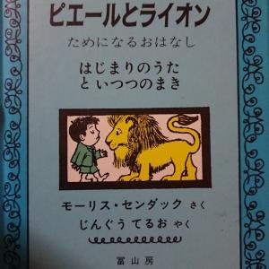 絵本の紹介『ピエールとライオン』(絵本のミラーのブログ)