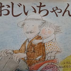 絵本の紹介『おじいちゃん』(絵本のミラーのブログ)