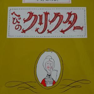 絵本の紹介『へびのクリスター』(絵本のミラーのブログ)
