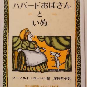 絵本の紹介『ハバードおばさんといぬ』(絵本のミラーのブログ)