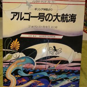 絵本の紹介『アルゴー号の大航海』(絵本のミラーのブログ)