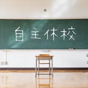 自主休校(登校自粛)はあり?本当に学校を再開するの!?