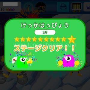 そろタッチ【7ヶ月目】S9要注意!進捗状況:小1