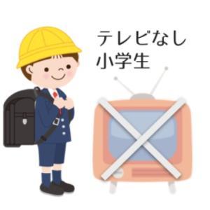 【小学生】テレビを見ないで育った子のその後(テレビなし育児)