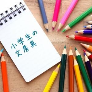 【小学生】おすすすめ文房具:必要、シンプルで使いやすいもの