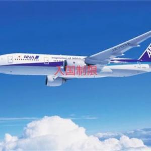 【新型コロナ】ANA特典航空券キャンセル期限切れマイルは?入国拒否されたら自腹?