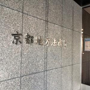 【会社設立への道01】まず、法人の印鑑が必要??