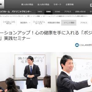 くらしの大学(パナソニックセンター大阪)でポジティブ心理学セミナー開催が決定!