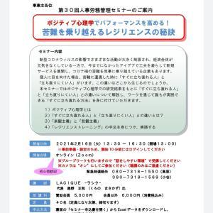 京都産業雇用安定センターでポジティブ心理学レジリエンスオンラインセミナー開催が決定!