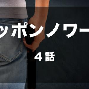 ニッポンノワール 4話 あらすじと感想
