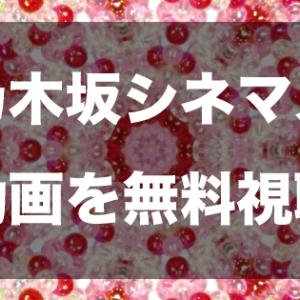 ドラマ「乃木坂シネマズ」の動画を無料視聴する方法