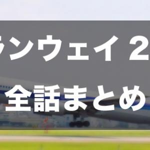 ランウェイ24 全話まとめ 無料視聴
