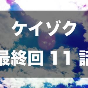 ケイゾク 最終回 11話 無料視聴