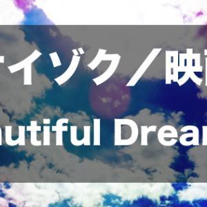 ケイゾク/映画 Beautiful Dreamer 無料視聴