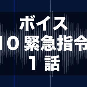 ボイス 110緊急指令室 1話 無料視聴