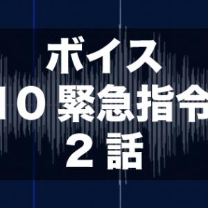 ボイス 110緊急指令室 2話 無料視聴