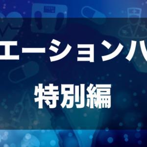 ラジエーションハウス 特別編 無料視聴