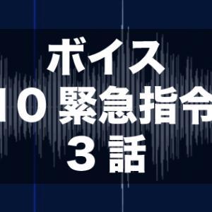 ボイス 110緊急指令室 3話 無料視聴