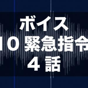 ボイス 110緊急指令室 4話 無料視聴