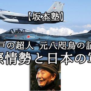 国際情勢と日本の軍備 ※ 神戸の超人 元八咫烏の証言