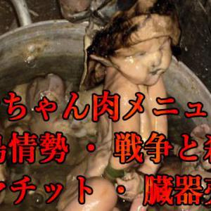 【閲覧喚起】 長寿の為の中国『赤ちゃん肉』メニュー・半島情勢・戦争と殺人・ソマチット