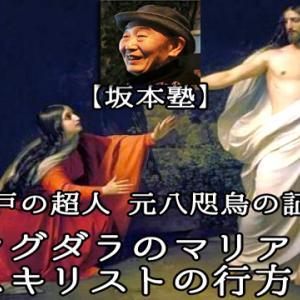 マグダラのマリアとイエス・キリストの行方と血族