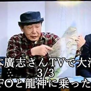 【ビートたけしも唖然】 UFOと竜神様に乗った男 ※坂本廣志氏TVで大活躍 3/3