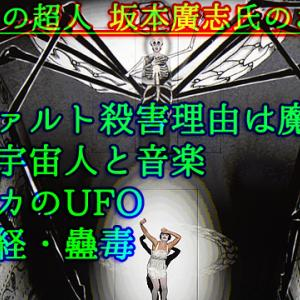 33:アメリカのUFO・昆虫系宇宙人と音楽・モーツァルト殺害理由は魔笛・般若心経・蠱毒