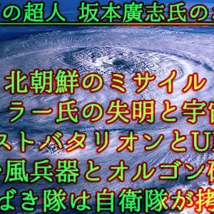 37:北朝鮮のミサイル・ヒトラー氏の失明と宇宙人・ナチスドイツのUFOとラストバタリオン・台風兵器とオルゴン砲・しばき隊は自衛隊が拷問