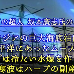 38:アジアの巨大海底油田・太平洋にあったムー大陸・ハープは地震兵器でなく冷たい水爆をつくる装置・大寒波はハープの副産物