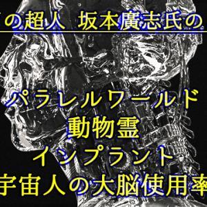 42:パラレルワールド・動物霊・インプラント・宇宙人の大脳使用率