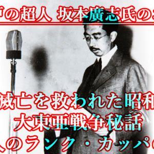 45:地球滅亡を救われた昭和天皇・大東亜戦争秘話・宇宙人のランク・カッパのお話
