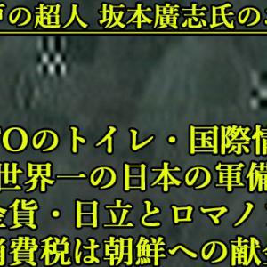 52:UFOのトイレ・国際情勢・世界一の日本の軍備・丸福金貨・日立とロマノフ王朝の財宝・消費税は朝鮮への献金